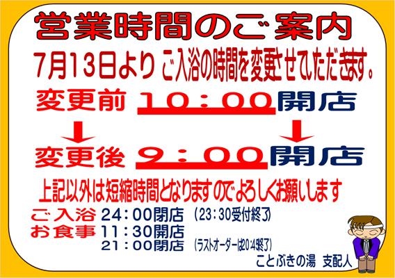 愛知県 銭湯